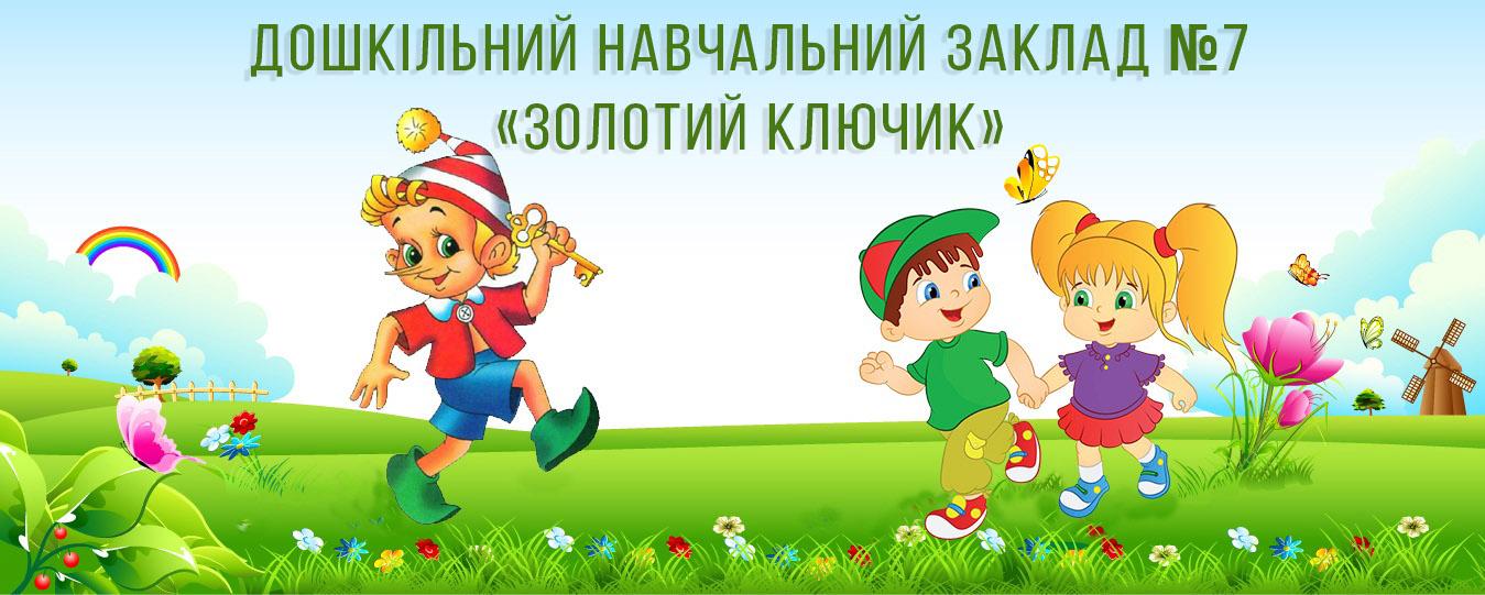 """ДНЗ №7 """"Золотий ключик"""""""